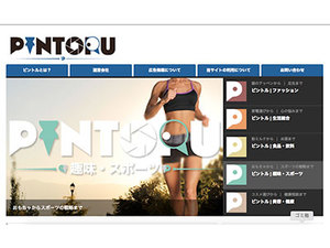 月間300万人が利用する人気Webメディア『PINTORU』(ピントル)
