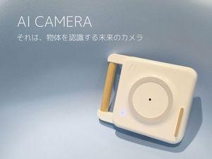 画像認識技術を取り入れたAIカメラ