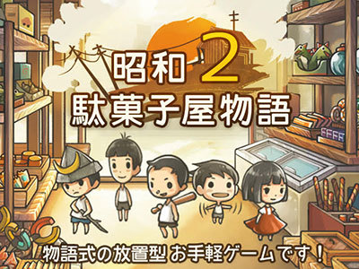 アジアを中心に海外でも人気のゲームです。国内外で人気のアプリのデザイナーを募集します。