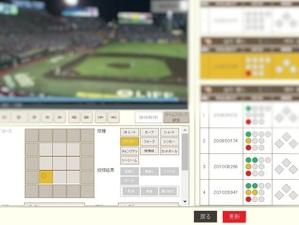 試合速報を更新するツールでスタッフの皆さんが毎日膨大な量のプレーを入力。データ化することで、ファンやチームにさまざまな情報を提供します
