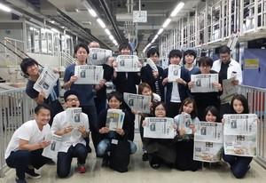 朝日新聞社とグループ化したご縁で、会社見学に伺いました。