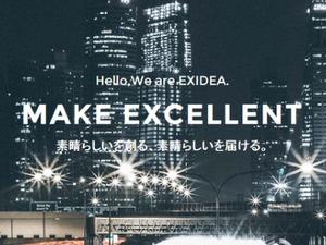 素晴らしいものを世界に作っていくことを会社の中心に置いています。