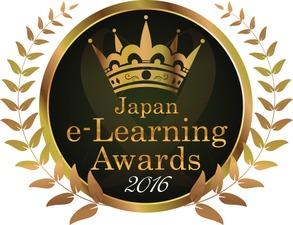 数百件の応募の中から「第13回 日本e-Learning大賞」の最優秀賞に選ばれました