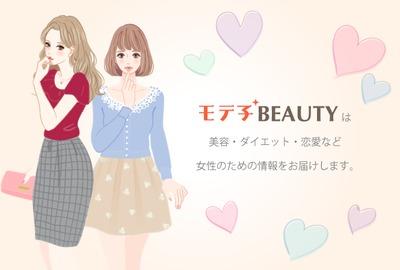 モテ子、モテ美と一緒に「女性のキレイ」を応援!