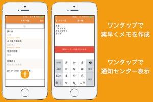 今日のメモ。シンプルなメモアプリ