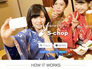 2016年8月に自撮りでお金が貯まるアプリ「S-chop(スコップ)」をリリース!!