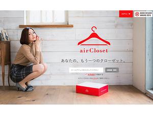 新感覚ファッションレンタルのサービスサイトです。