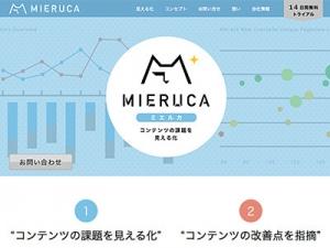 「MIERUCA(ミエルカ)」ですが、既に多くの企業様から反響をいただいています。