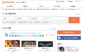 IT・Web業界の求人サイトとしては実はかなり有名なんです。