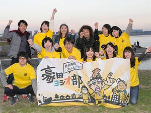 一緒に豪田ヨシオ部の活動を広めていく学生を募集中!!