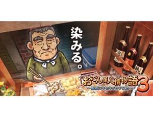 「おでん屋人情物語」シリーズは200万DLを突破。お客さんの愚痴を集めるというオリジナル企画がヒット!