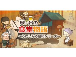 アジア各国で人気の「思い出の食堂物語 ~心にしみる昭和シリーズ~」